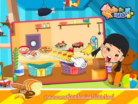 อาหารดีมีประโยชน์ Free apk screenshot