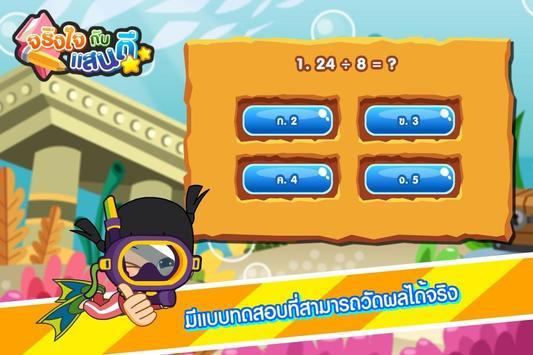 การคูณและการหารFree screenshot 14