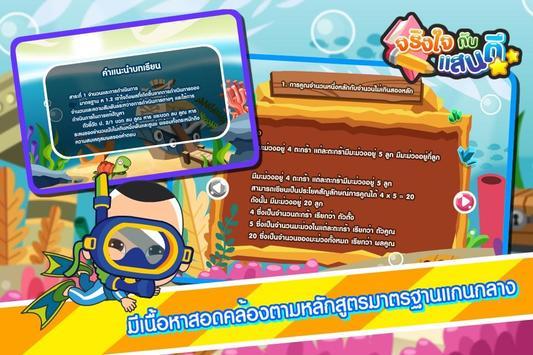 การคูณและการหารFree screenshot 13