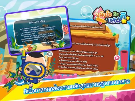 การคูณและการหารFree screenshot 8