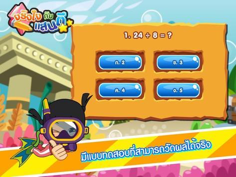 การคูณและการหารFree screenshot 9