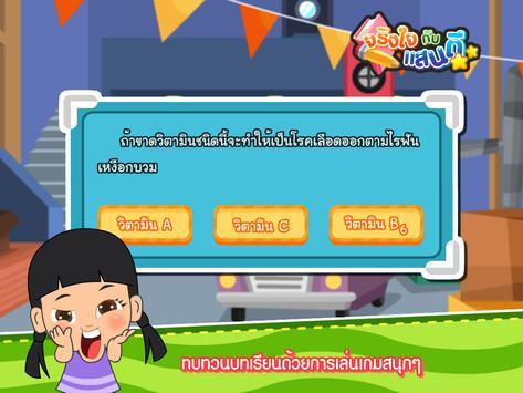แร่ธาตุและวิตามิน Free screenshot 7