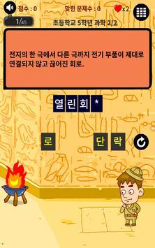 초등학생퀴즈 조슈아랩free apk screenshot