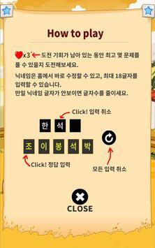 초등학생퀴즈 조슈아랩 screenshot 4