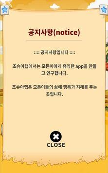 초등학생퀴즈 조슈아랩 screenshot 5