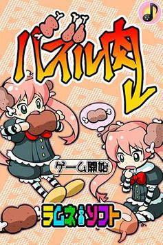 パズル肉 poster