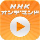 NHK on Demand Video Player APK