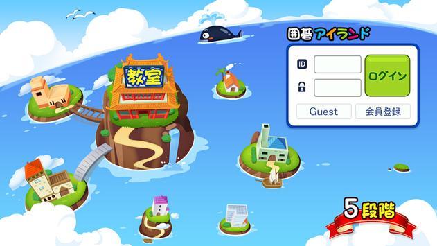 囲碁アイランド 5 screenshot 5