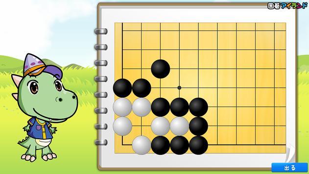 囲碁アイランド 5 screenshot 13
