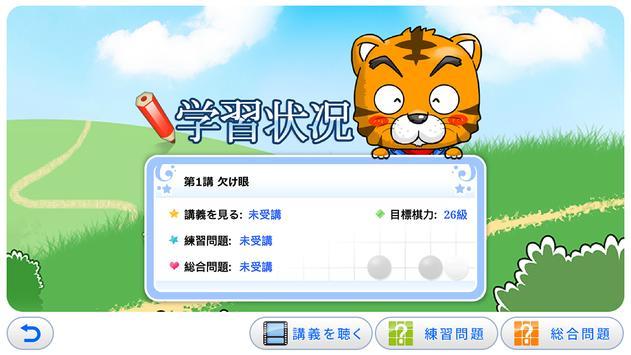 囲碁アイランド 5 screenshot 2