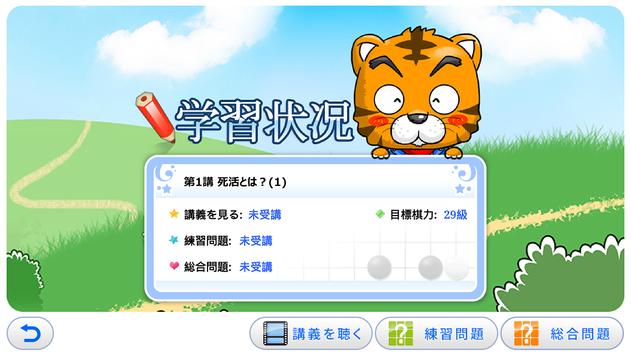 囲碁アイランド 2 screenshot 2