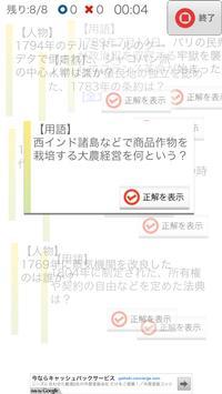 iroha Quiz screenshot 1