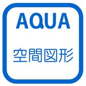 立体の体積 さわってうごく数学「AQUAアクア」 icon
