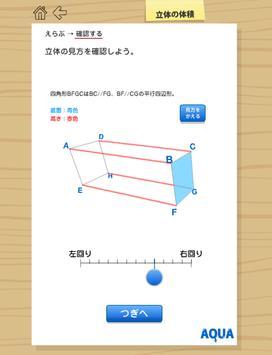 立体の体積 さわってうごく数学「AQUAアクア」 apk screenshot