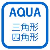直角三角形の合同 さわってうごく数学「AQUAアクア」 icon