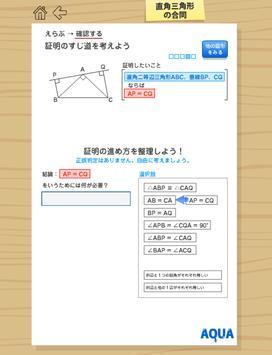 直角三角形の合同 さわってうごく数学「AQUAアクア」 apk screenshot