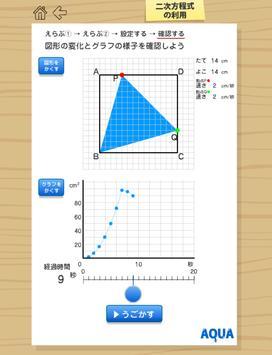 二次方程式の利用 さわってうごく数学「AQUAアクア」 apk screenshot