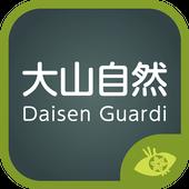 大山自然図鑑 icon