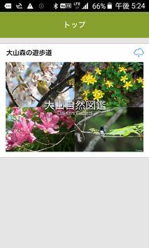 大山自然図鑑 poster