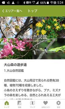 大山自然図鑑 screenshot 1