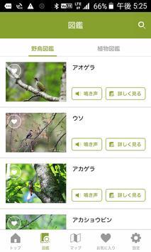 大山自然図鑑 screenshot 2