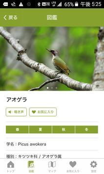 大山自然図鑑 screenshot 3