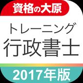 資格の大原 行政書士トレ問2017 icon
