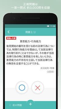 資格の大原 行政書士トレ問2017 screenshot 2