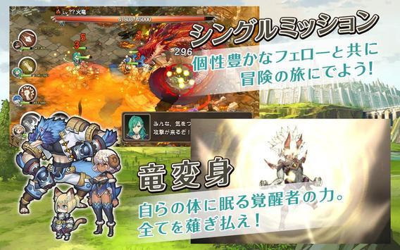 ブレス オブ ファイア 6 白竜の守護者たち 先行テスト版 تصوير الشاشة 1