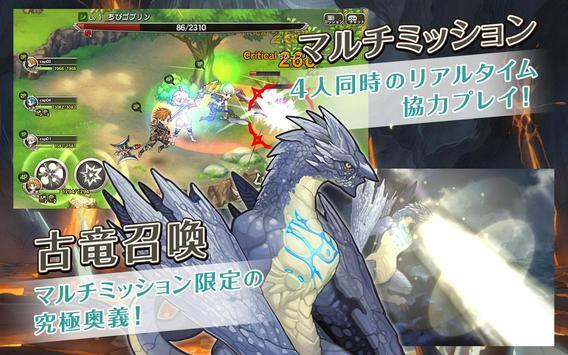 ブレス オブ ファイア 6 白竜の守護者たち 先行テスト版 تصوير الشاشة 2
