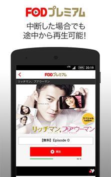 FOD スクリーンショット 2
