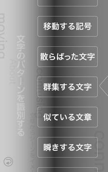 読まない読書のススメ。 apk screenshot