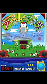 パチンコ/ぱちんこハネモノ アスレチックパンちゃん poster