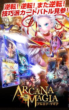 アルカナ・マギア-戦略対戦型スキル強化式カードRPGゲーム- apk screenshot