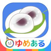親子で作ろう!ひんやりわがし(クッキングおままごと) icon