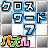 パズル★クロスワード7 icon