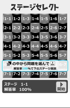 パズル★クロスワード7 poster