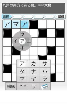 パズル★クロスワード7 apk screenshot