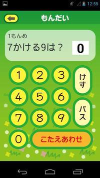 Kuku screenshot 1