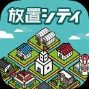 放置シティ ~のんびり街づくりゲーム~ APK