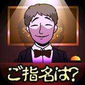 ニコニコ交際倶楽部 icon