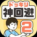 ドッキリ神回避2 -脱出ゲーム APK