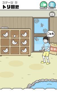 ドッキリ神回避2 -脱出ゲーム apk screenshot