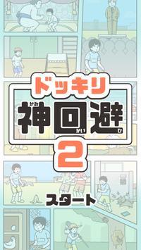 ドッキリ神回避2 -脱出ゲーム poster