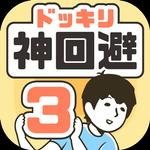 ドッキリ神回避3 -脱出ゲーム APK