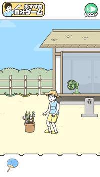 ドッキリ神回避3 -脱出ゲーム スクリーンショット 7