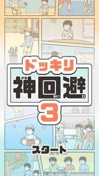 ドッキリ神回避3 -脱出ゲーム Plakat