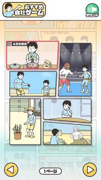 ドッキリ神回避3 -脱出ゲーム Screenshot 11