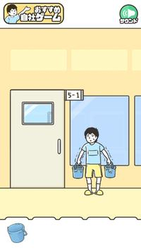 ドッキリ神回避3 -脱出ゲーム スクリーンショット 3