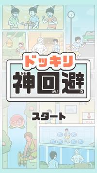 ドッキリ神回避 -脱出ゲーム poster